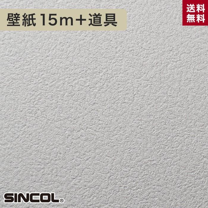 シンコール BA-5011生のり付き機能性スリット壁紙 チャレンジセットプラス15m