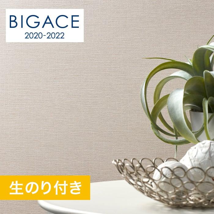シンコール BIGACE アジアン調 エアセラピ BA5244