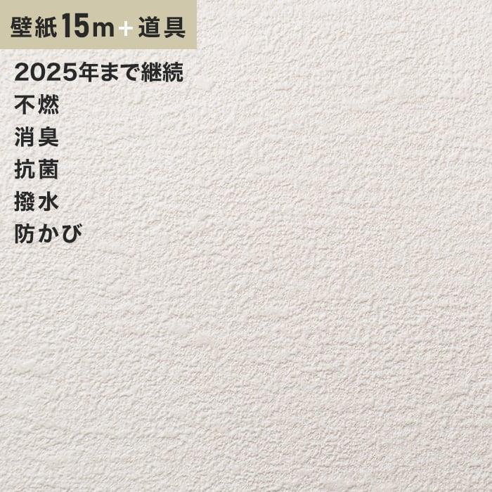 チャレンジセットプラス15m (生のり付きスリット壁紙+道具) シンコール BB9223
