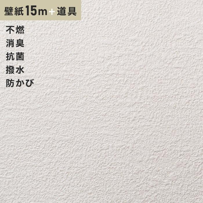チャレンジセットプラス15m (生のり付きスリット壁紙+道具) シンコール BB9224