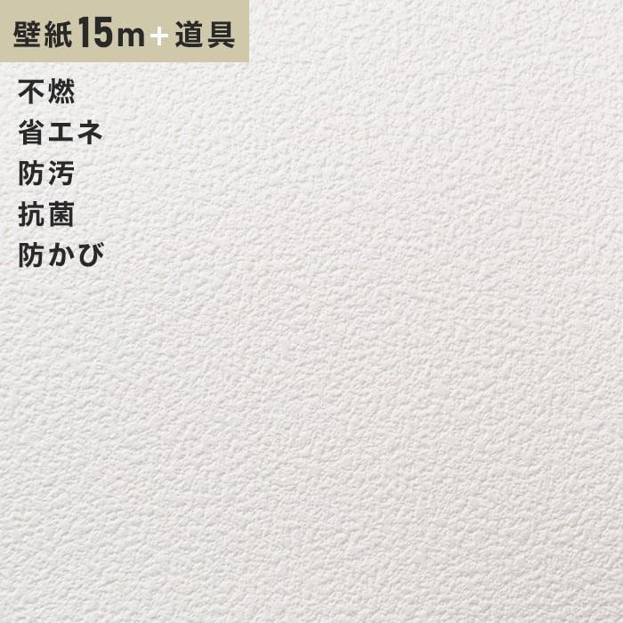 チャレンジセットプラス15m (生のり付きスリット壁紙+道具) シンコール BB9238