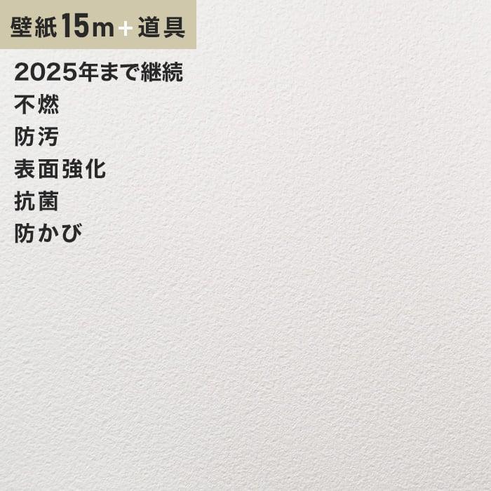 チャレンジセットプラス15m (生のり付きスリット壁紙+道具) シンコール BB9240