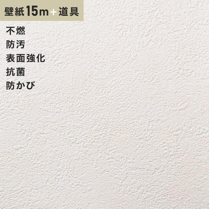 チャレンジセットプラス15m (生のり付きスリット壁紙+道具) シンコール BB9241
