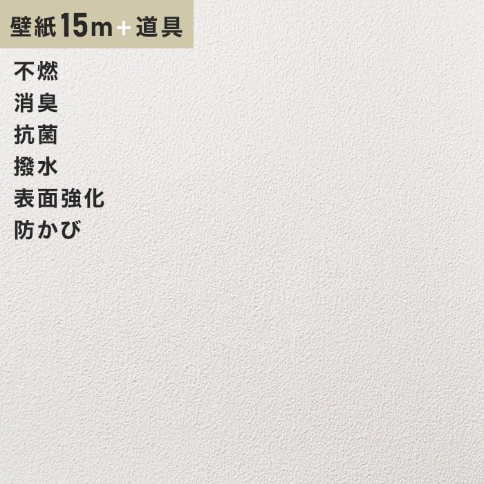 チャレンジセットプラス15m (生のり付きスリット壁紙+道具) シンコール BB9244