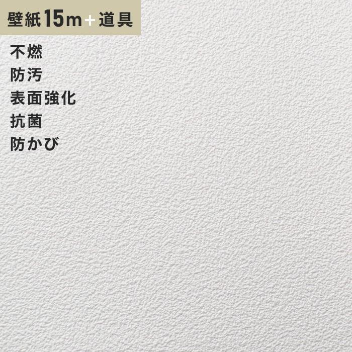 チャレンジセットプラス15m (生のり付きスリット壁紙+道具) シンコール BB9247