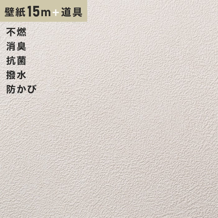 チャレンジセットプラス15m (生のり付きスリット壁紙+道具) シンコール BB9287