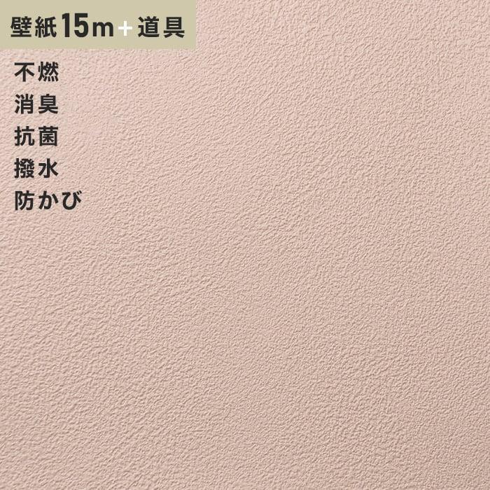チャレンジセットプラス15m (生のり付きスリット壁紙+道具) シンコール BB9288