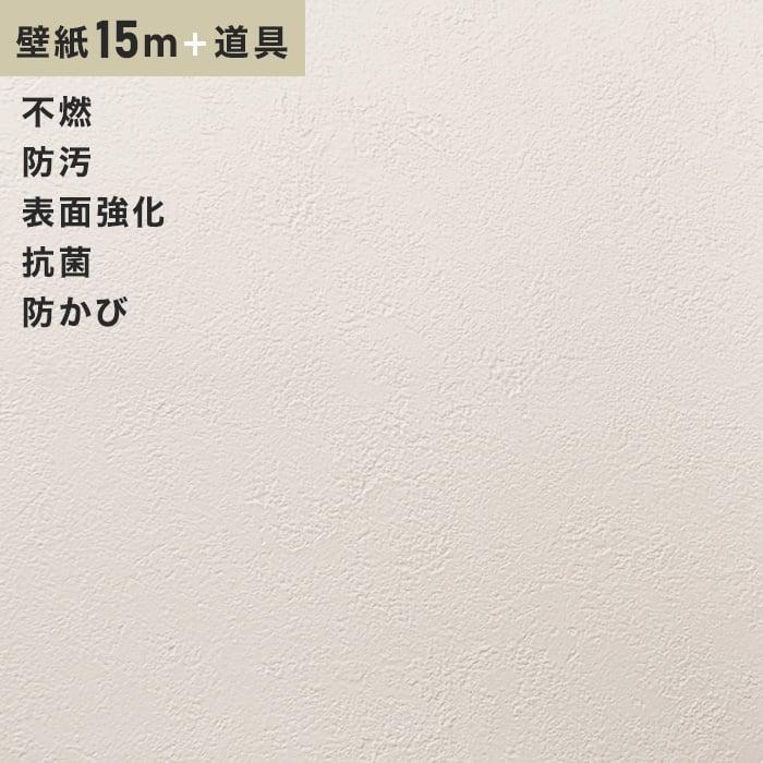 チャレンジセットプラス15m (生のり付きスリット壁紙+道具) シンコール BB9309
