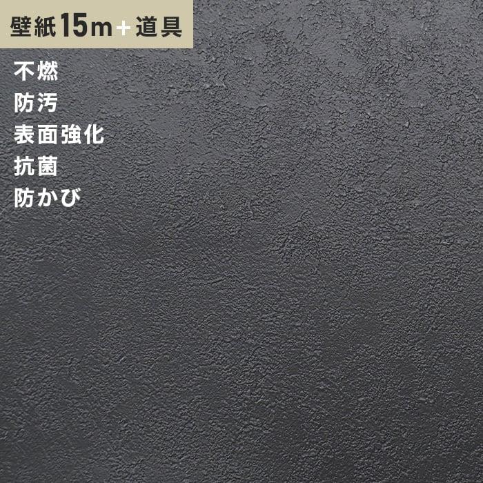チャレンジセットプラス15m (生のり付きスリット壁紙+道具) シンコール BB9311
