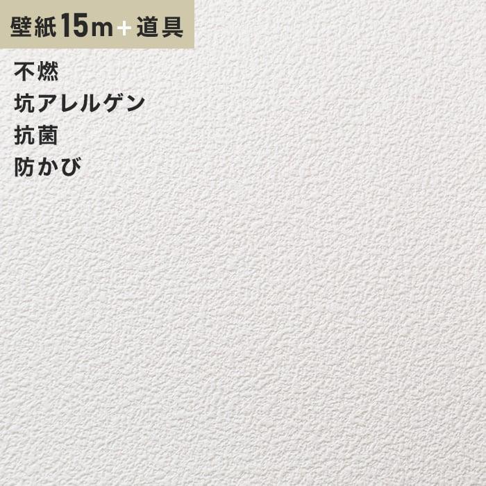 チャレンジセットプラス15m (生のり付きスリット壁紙+道具) シンコール BB9342