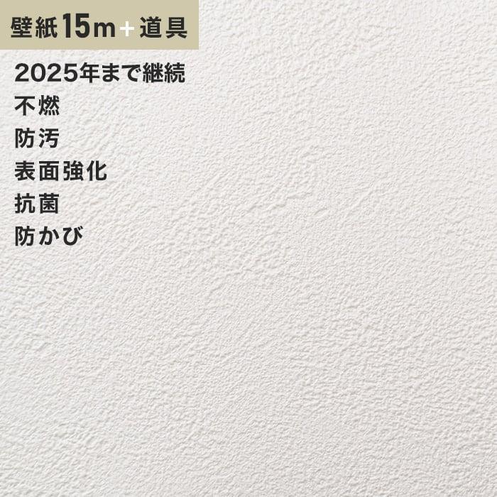 チャレンジセットプラス15m (生のり付きスリット壁紙+道具) シンコール BB9354