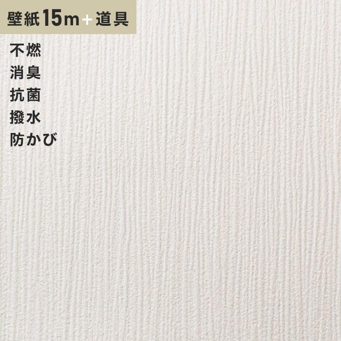 チャレンジセットプラス15m (生のり付きスリット壁紙+道具) シンコール BB9372