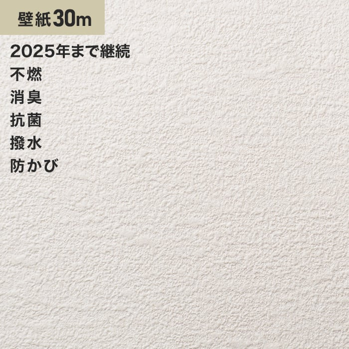 シンプルパックプラス30m (生のり付きスリット壁紙のみ) シンコール BB9223