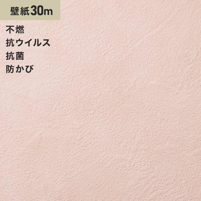 シンプルパックプラス30m (生のり付きスリット壁紙のみ) シンコール BB9254