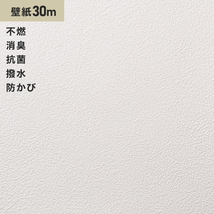 シンプルパックプラス30m (生のり付きスリット壁紙のみ) シンコール BB9286