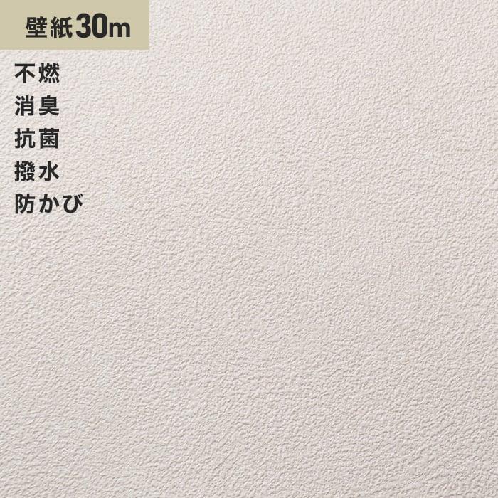 シンプルパックプラス30m (生のり付きスリット壁紙のみ) シンコール BB9287