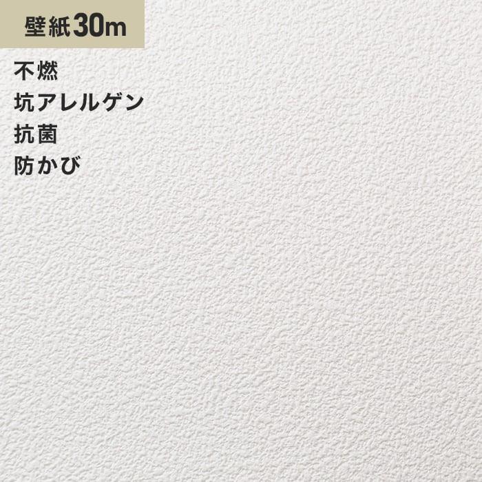 シンプルパックプラス30m (生のり付きスリット壁紙のみ) シンコール BB9342