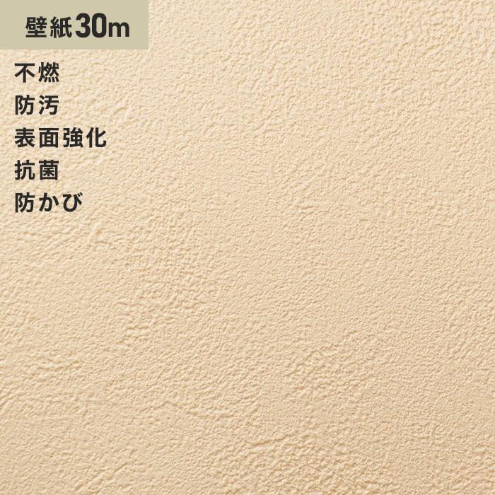 シンプルパックプラス30m (生のり付きスリット壁紙のみ) シンコール BB9355