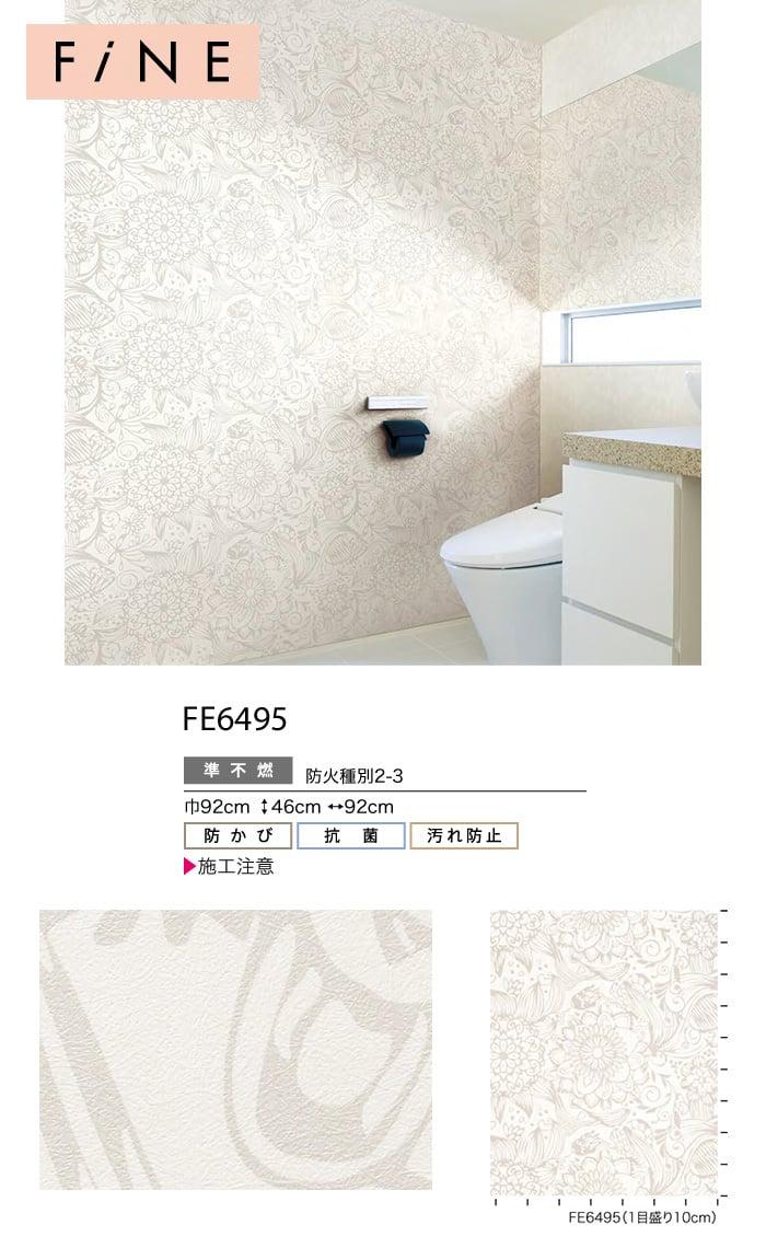 のり無し壁紙 サンゲツ ファイン フィルム汚れ防止壁紙 Fe6495 19 21 Resta