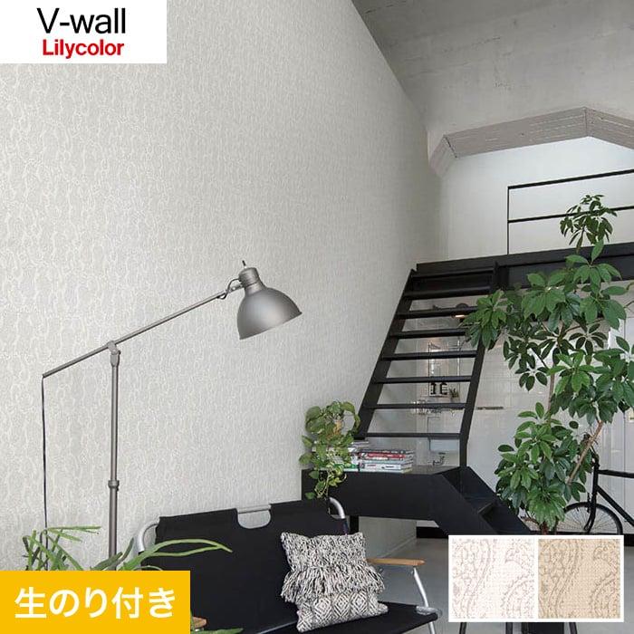 のり付き壁紙 リリカラ V-wall LV-3299・LV-3300