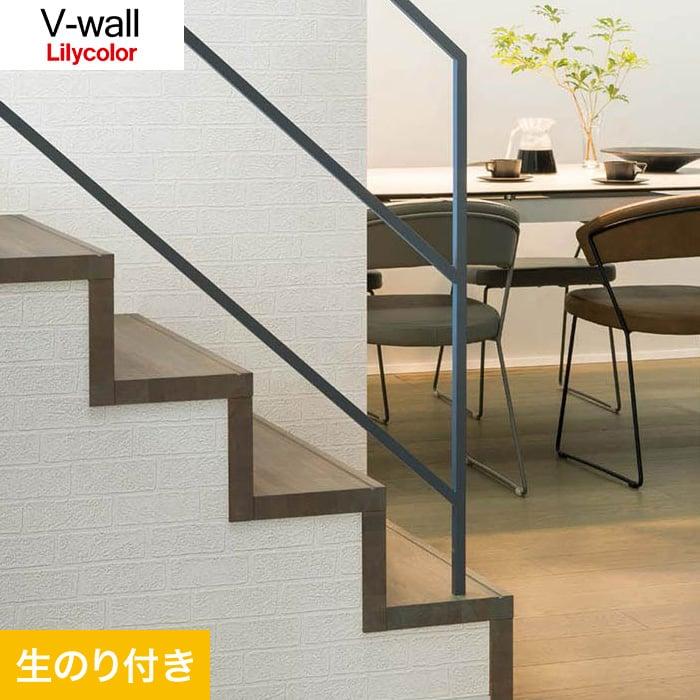 のり付き壁紙 リリカラ V-wall LV-3456