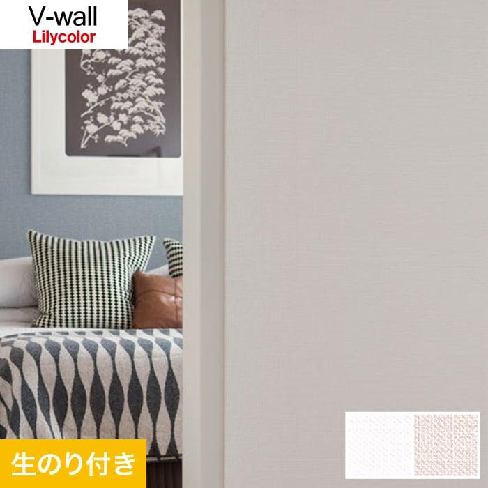 のり付き壁紙 リリカラ V-wall LV-3457・LV-3458