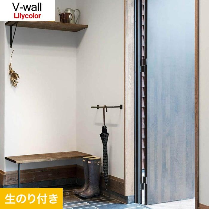 のり付き壁紙 リリカラ V-wall LV-3464