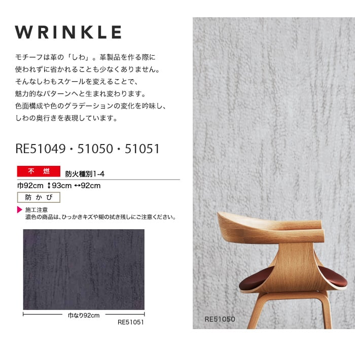 サンゲツ Reserve 2020-2022.5 [Pick Up Wallpaper WRINKLE] RE51049-RE51051