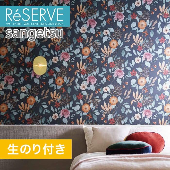 サンゲツ Reserve 2020-2022.5 [フラワー・リーフ] RE51421