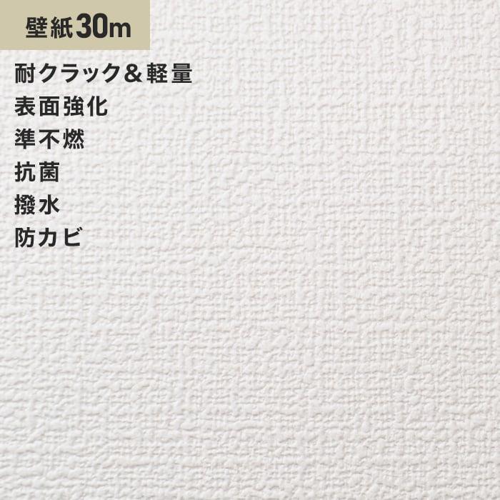 シンプルパック30m (生のり付きスリット壁紙のみ) シンコール SLP-600