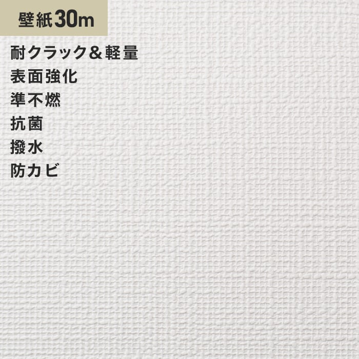 シンプルパック30m (生のり付きスリット壁紙のみ) シンコール SLP-601