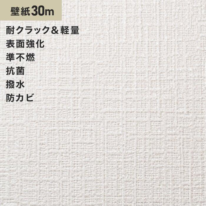シンプルパック30m (生のり付きスリット壁紙のみ) シンコール SLP-606