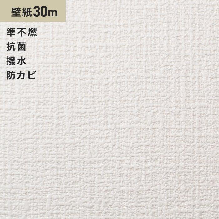 シンプルパック30m (生のり付きスリット壁紙のみ) シンコール SLP-607