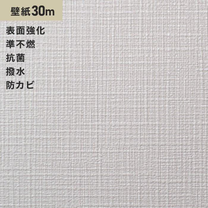 シンプルパック30m (生のり付きスリット壁紙のみ) シンコール SLP-609
