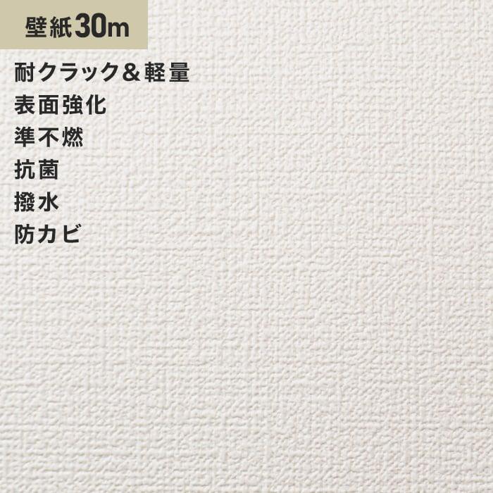 シンプルパック30m (生のり付きスリット壁紙のみ) シンコール SLP-612