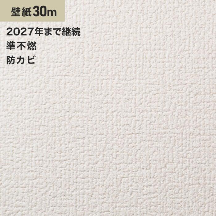 シンプルパック30m (生のり付きスリット壁紙のみ) シンコール SLP-618