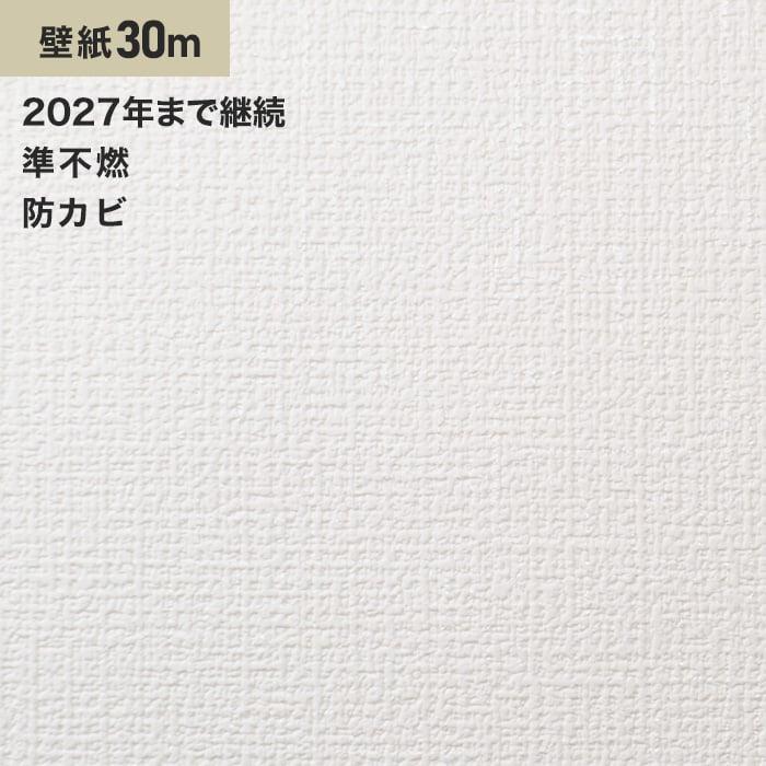 シンプルパック30m (生のり付きスリット壁紙のみ) シンコール SLP-624