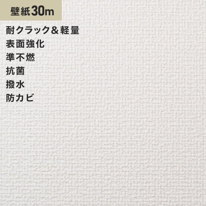 シンプルパック30m (生のり付きスリット壁紙のみ) シンコール SLP-629