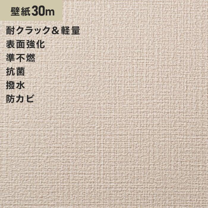 シンプルパック30m (生のり付きスリット壁紙のみ) シンコール SLP-632