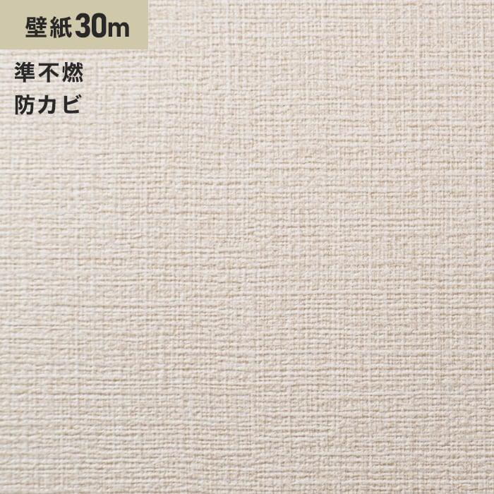シンプルパック30m (生のり付きスリット壁紙のみ) シンコール SLP-636