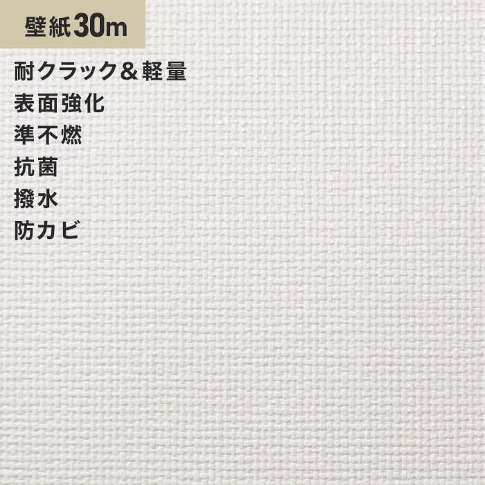 シンプルパック30m (生のり付きスリット壁紙のみ) シンコール SLP-638