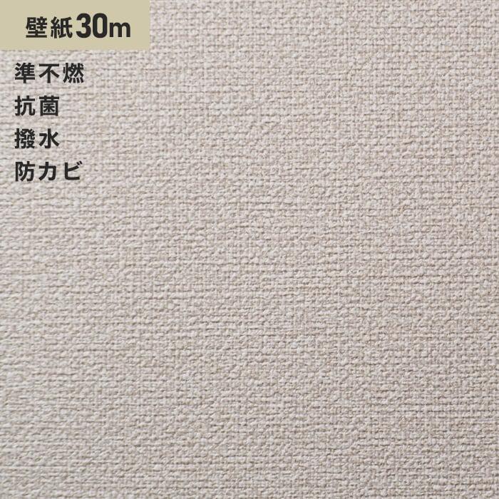 シンプルパック30m (生のり付きスリット壁紙のみ) シンコール SLP-641
