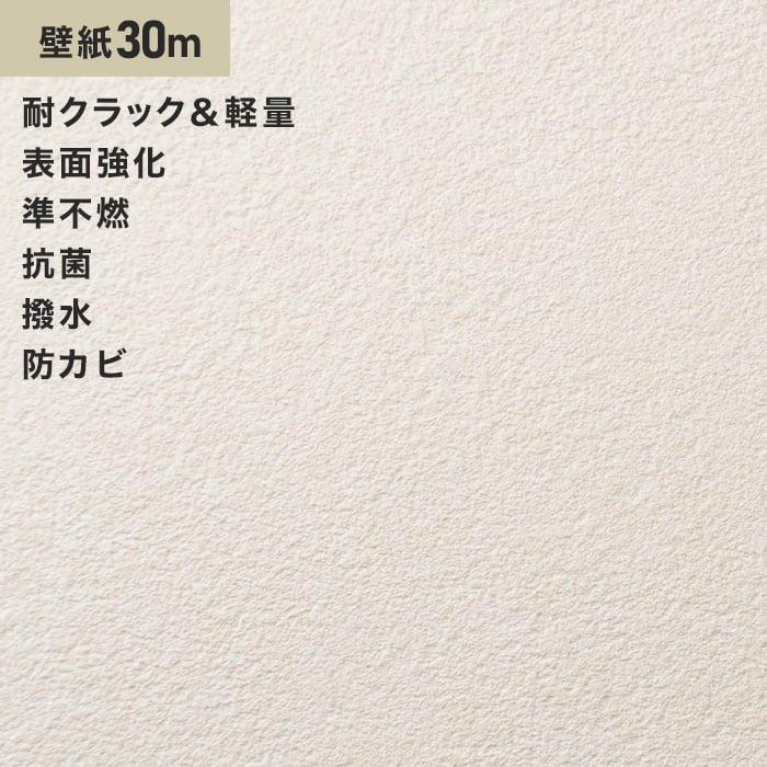 シンプルパック30m (生のり付きスリット壁紙のみ) シンコール SLP-660