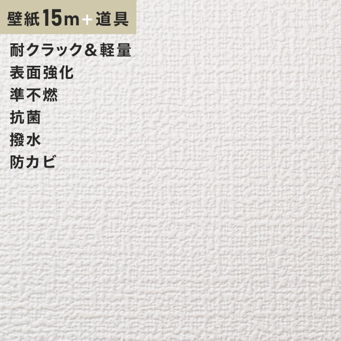 チャレンジセット15m (生のり付きスリット壁紙+道具) シンコール SLP-600