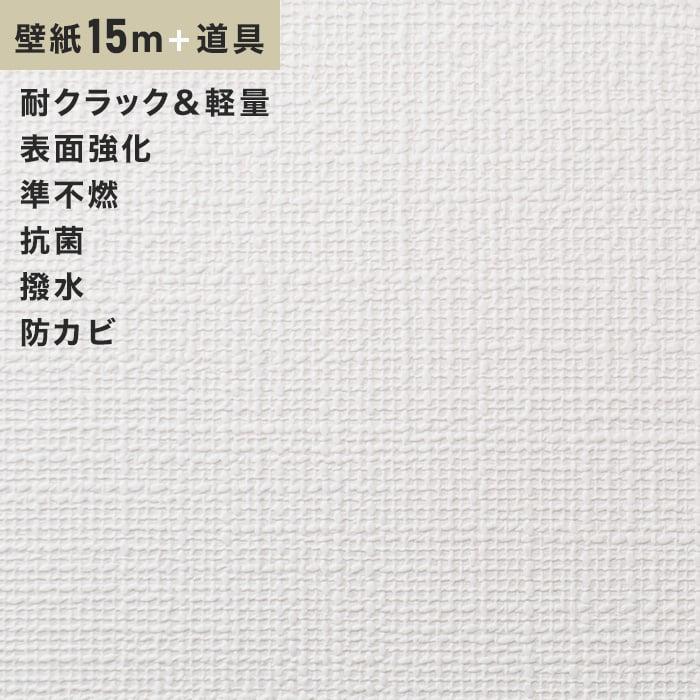 チャレンジセット15m (生のり付きスリット壁紙+道具) シンコール SLP-601