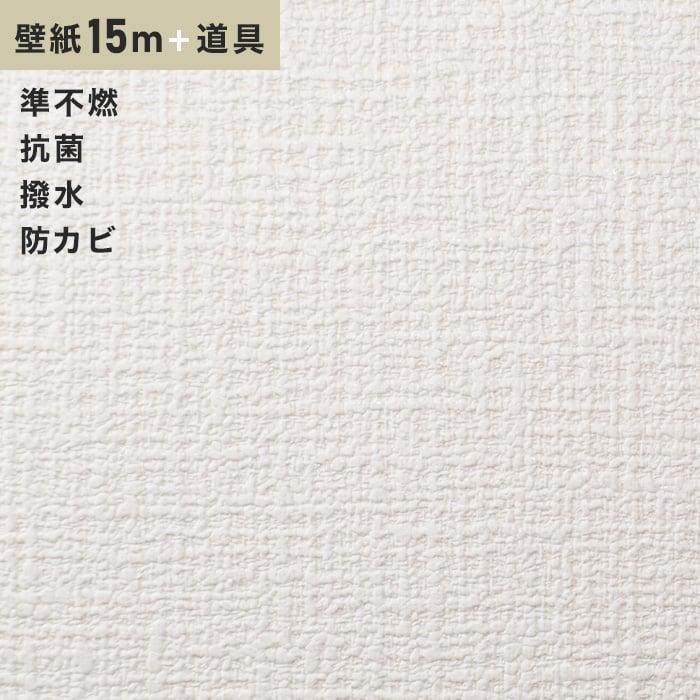 チャレンジセット15m (生のり付きスリット壁紙+道具) シンコール SLP-607