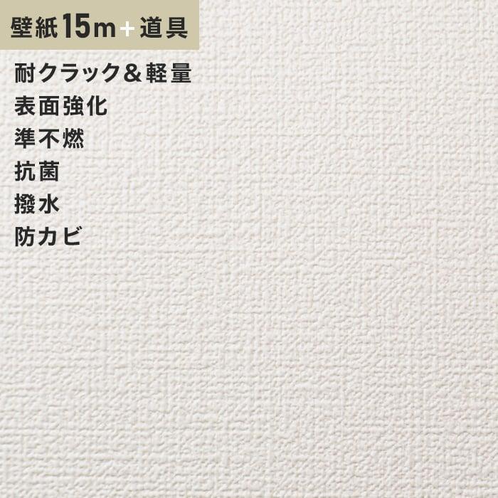 チャレンジセット15m (生のり付きスリット壁紙+道具) シンコール SLP-612