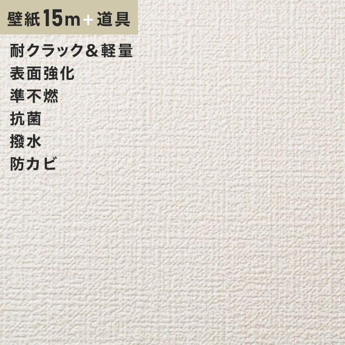 チャレンジセット15m (生のり付きスリット壁紙+道具) シンコール SLP-613