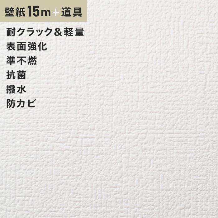 チャレンジセット15m (生のり付きスリット壁紙+道具) シンコール SLP-615