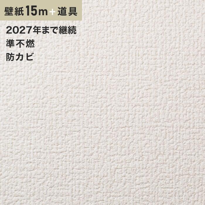 チャレンジセット15m (生のり付きスリット壁紙+道具) シンコール SLP-618